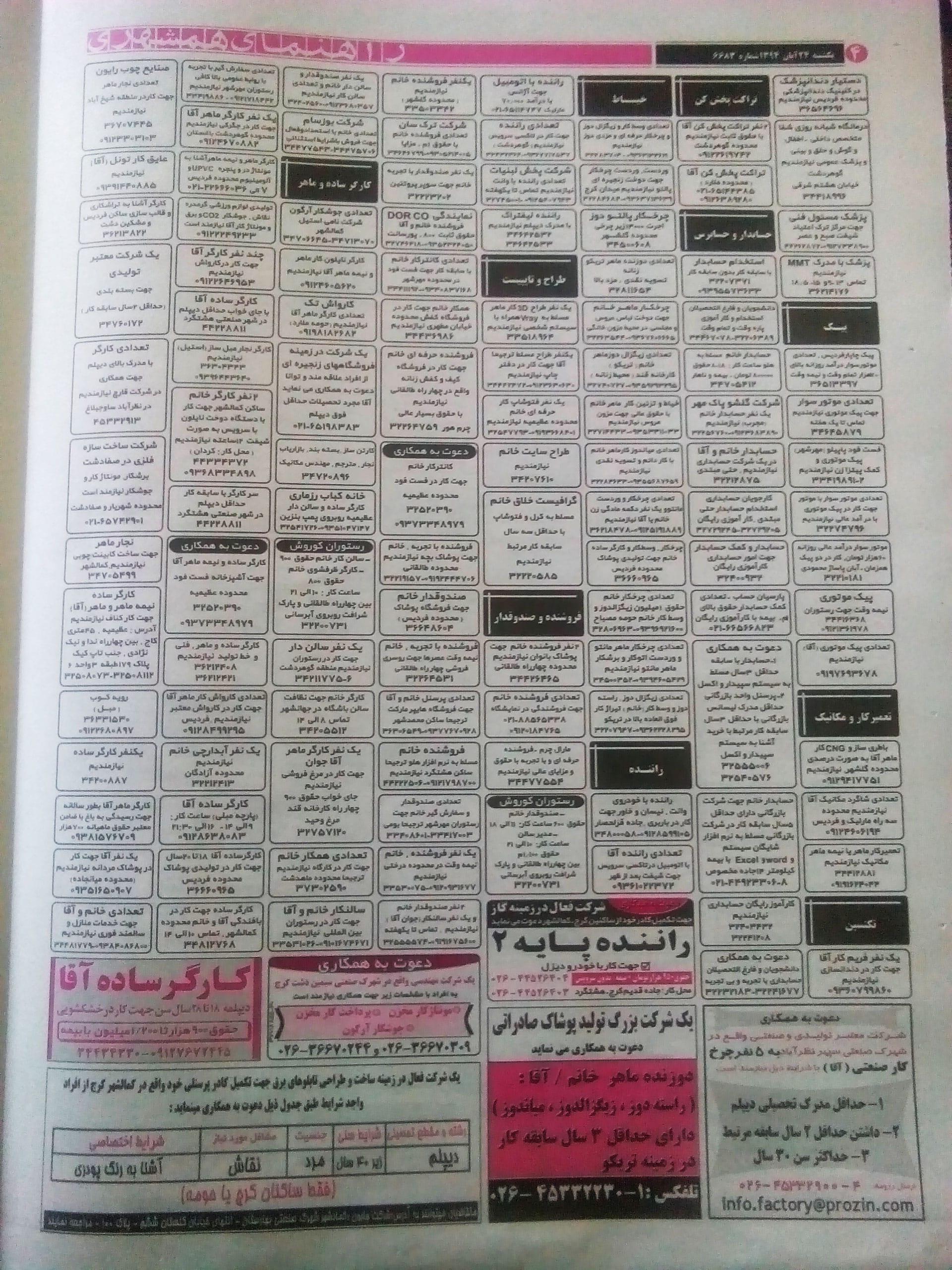کسب درآمد با روزنامه همشهری داشته باشید