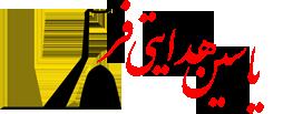 یاسین هدایتی فر – هوش مالی در ایران