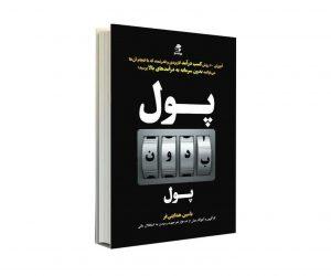 کتاب پول بدون پول