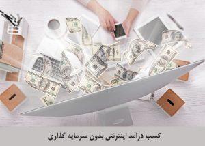 کسب درآمد اینترنتی بدون سرمایه گذاری