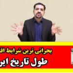 بحرانی ترین شرایط طول تاریخ اقتصادی ایران