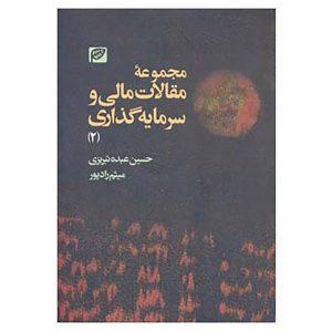 کتاب مجموعه مقالات مالی و سرمایه گذاری 2 اثر حسین عبده تبریزی،میثم رادپور